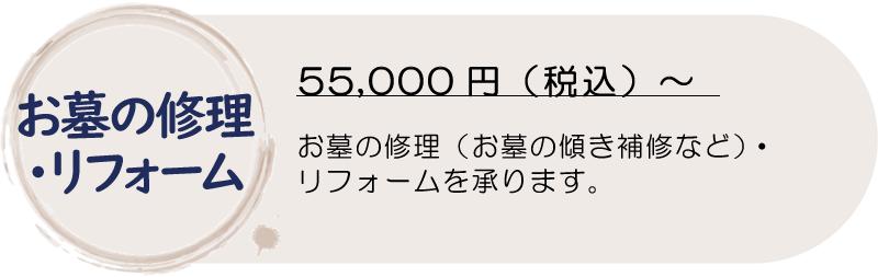 お墓の修理・リフォーム55,000円(税込)~お墓の修理(お墓の傾き補修など)・リフォームを承ります。